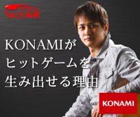 リクナビNEXT Tech総研 KONAMIがヒットゲームを生み出せる理由