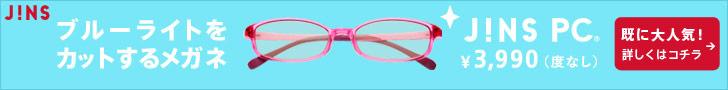 JINS ブルーライトをカットするメガネ