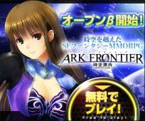 ARK FRONTIER アークフロンティア オープンβ開始