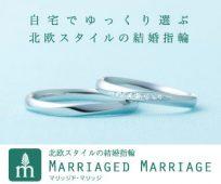 自宅でゆっくり選ぶ北欧スタイルの結婚指輪
