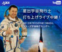 JAXA Youtube 星出宇宙飛行士打ち上げ来バナー広告デザイン中継