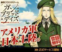 ガンブラッドデイズ アメリカ軍日本上陸