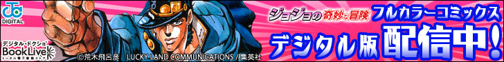 JCデジタル ジョジョの奇妙な冒険フルカラーコミックスデジタル版配信中!