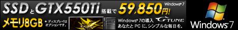 SSDとGTX550Ti搭載パソコン