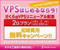 さくらのVPSリニューアル記念2012/03