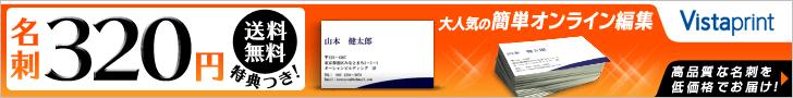 VistaPrint 名刺320円送料無料