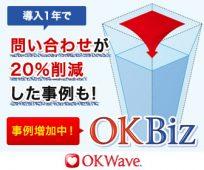 OKBiz 導入1年で問い合わせが20%削減した事例も!