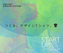 つくる、デザインTシャツ。 WEAR PRINT ORDER SYSTEM