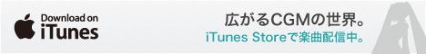 iTunes 広がるCGMの世界