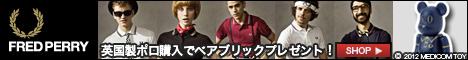 FRED PERRY 英国製ポロ購入でベアブリックプレゼント!