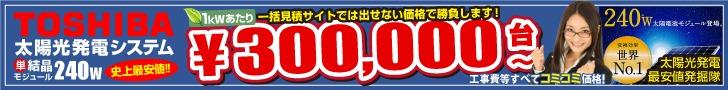 TOSHIBA 太陽光発電システム
