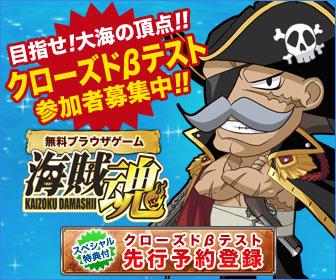 無料ブラウザゲーム 海賊魂 クローズドβテスト