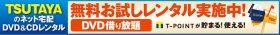 TSUTAYAのネット宅配DVD&CDレンタル