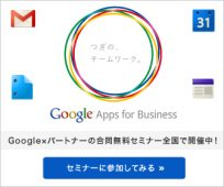 Google Appls for Business