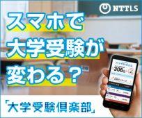 NTTLS スマホで大学受験が変わる?大学受験倶楽部