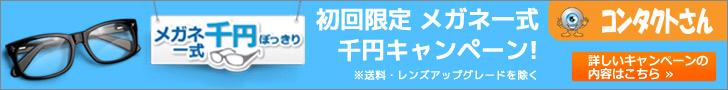 初回限定 メガネ一式千円キャンペーン