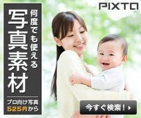 PIXTA 何度でも使える写真素材