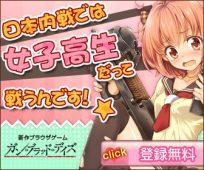日本内戦では女子高生だって戦うんです!