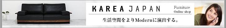 KAREA JAPAN 生活空間をよりModernに演出する。