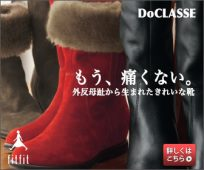DoCLASSE もう、痛くない 外反母趾から生まれたきれいな靴