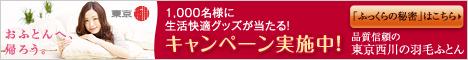 東京西川 1,000名様に生活快適グッズが当たる! キャンペーン実施中!