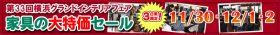 第33回横浜グランドインテリアフェア 家具の大特価セール