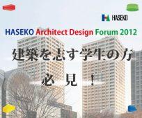 建築を志す学生の方 必見!HASEKO Architect Design Forum 2012