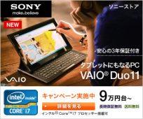 SONY タブレットにもなるPC VAIO Duo11
