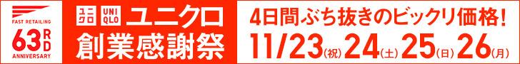 ユニクロ創業感謝祭 4日間ぶち抜きのビックリ価格!