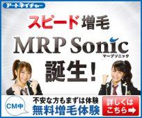 アートネイチャー スピード増毛 MRP Sonic誕生!