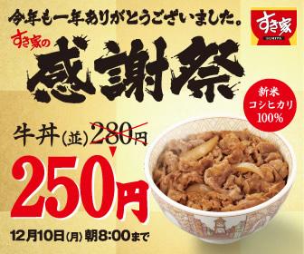 すき家の感謝祭「牛丼(並)250円」