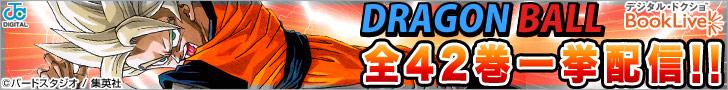BookLive!「DRAGON BALL 全42巻一挙配信!!」