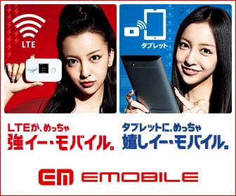 LTEが、めっちゃ強イー・モバイル。タブレットに、めっちゃ嬉しイー・モバイル。
