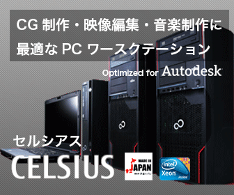CG制作・映像編集・音楽制作に最適なPCワークステーション CELSIUS