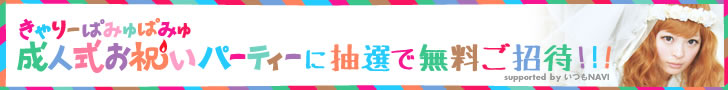 きゃりーぱみゅぱみゅ成人式お祝いパーティーに抽選で無料ご招待!!!