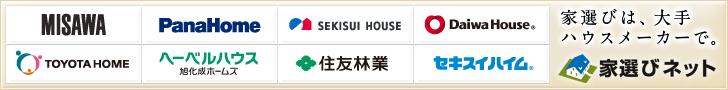 家選びネット「家選びは、大手ハウスメーカーで。」