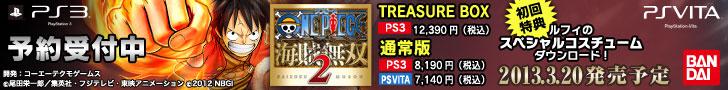 PS3「ONE PIECE 海賊無双2」予約受付中