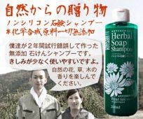 自然からの贈り物 ノンシリコン石鹸シャンプー