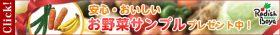 Radish Boya 安心・おいしい お野菜サンプルプレゼント中!