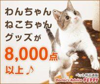 わんちゃん・ねこちゃんグッズが8,000点以上♪