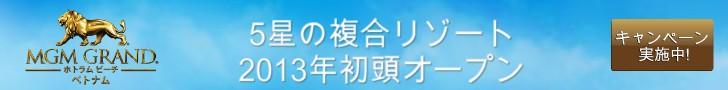 5星の複合リゾート 2013年初頭オープン
