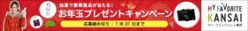 MY FAVORITE KANSAI お年玉プレゼントキャンペーン