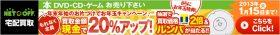 NET OFF 買取金額現金で20%アップ!
