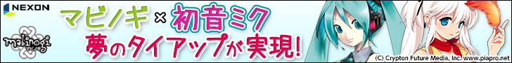 マビノギ×初音ミク 夢のタイアップが実現!