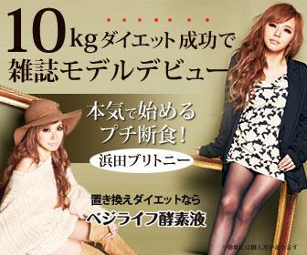 10kgダイエット成功で雑誌モデルデビュー
