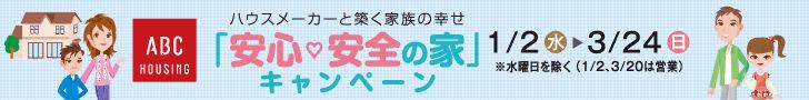 ABC HOUSING「安心♡安全の家」キャンペーン
