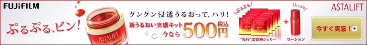 ASTALIFT ぷるぷる、ピン!