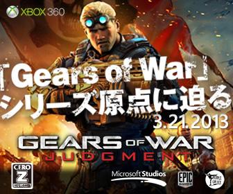 「Gears of War」シリーズ原点に迫る