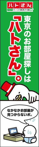 東京のお部屋探しは「ハトさん」。