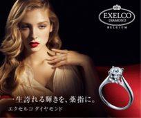 EXELCO 一生誇れる輝きを、薬指に。